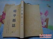 民国廿三年:昭平县志(上册)
