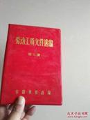 劳动工资文件选编(第三册)1979年书籍(安徽省劳动局编印)