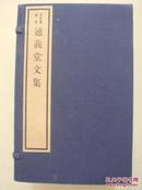 通义堂文集(求恕斋丛书)1984年文物出版