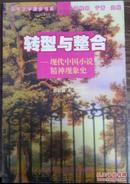 转型与整合:现代中国小说精神现象史