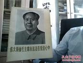 伟大领袖毛主席永远活在我们心中    (毛主席生前各时期黑白照片,8开)