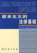 资本主义的法律基础
