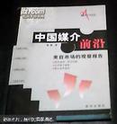 中国媒介前沿:来自市场的观察报告