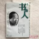 首届全国优秀期刊、第二届华东地区最佳期刊 书与人 1998 2总第27期