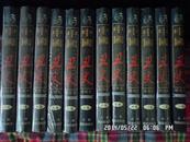 中国古代丑史:插图典藏本.全十二卷