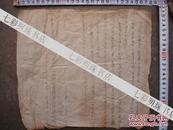 云南地方五十年代《信函》一张