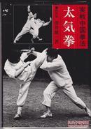 买满就送  太气拳  日文原版绝版本,原著复印件