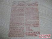 1967年3月4日(关于支援春耕生产的紧急呼吁)