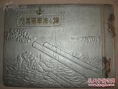 日本侵华画册  1934年《辉煌的海军写真帖》 16开精装一厚册 内附大量日本海军照片 介绍日本的各种战舰、航母 日本海军的招募、训练、实战应用 军舰的保养 海军将领 战舰的生产 海军陆战队