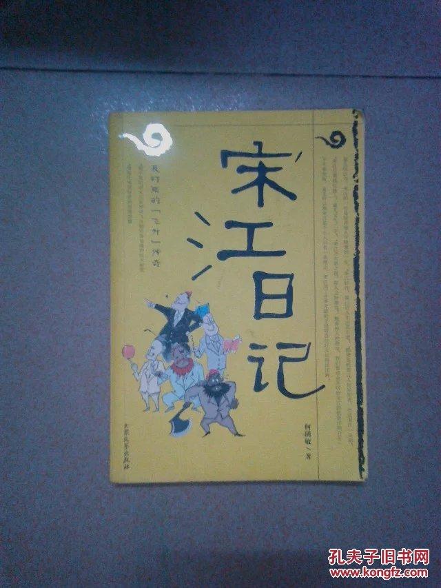 宋江日记:及时雨的飞升传奇
