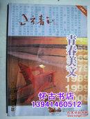 辽宁青年增刊.青春美文(1949---2009年)16开,珍藏本