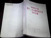 中国共产党第十二次全国代表大会文件汇编【1982年1版1印】
