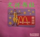 麦当劳1996年年历片