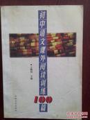 初中语文课外阅读训练100篇(附答案),1999版
