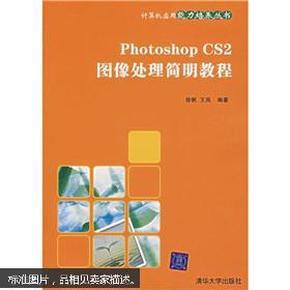 Photoshop CS2图像处理简明教程