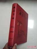 2008  安徽年鉴