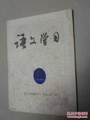 语文学习——1984年第5期(月刊)语文教学。学习必备