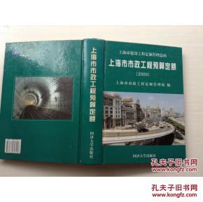 上海市市政工程预算定额 2000