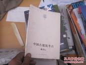 6848中国古建筑考古