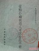 1944年省县公职人员考试手册