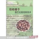 榛子种植书籍 榛子栽培图书 种榛子书 铁岭榛子园艺化栽培新技术