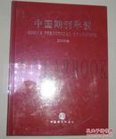中国期刊年鉴 2010年 未开封