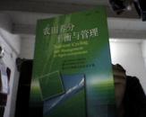 农田养分平衡与管理:中国科学院南京土壤研究所 国际钾肥研究所(瑞士)第九次钾素讨论会论文集印800册AA