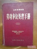 山东省劳动局劳动争议处理手册(三)(精)
