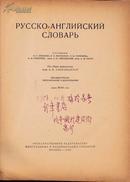俄文大辞典