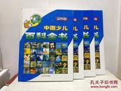 中国少儿百科全书 彩图版  四册全
