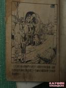 暴风骤雨(老版横翻,无封面封底扉页版权页,存3-71页)