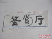 出版物 毛笔题签1幅 鉴赏厅  16/8厘米