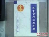 民事审判实用手册