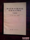 建设有中国特色社会主义 理论干部读本