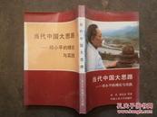 当代中国大思路:邓小平的理论与实践