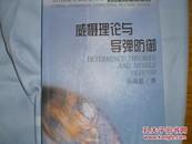 威慑理论与导弹防御. (当代国际关系理论丛书)