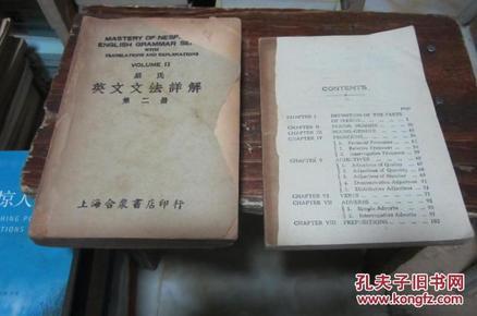 纳氏英文文法详解 第一、二册 【缺前后书皮,边角有损,内页泛黄】