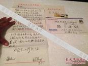 毛笔信札 作家杨亮才致张自强 1通2页 带信封 中国民间文艺出版社社长 a009