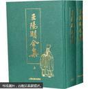 王阳明全集(套装上下册)上海古籍老版(包邮)
