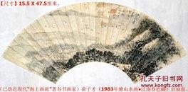 """已故""""海上画派""""著名书画家◆俞子才《1983年绘山水画●江南春色图》旧扇面◆◆近现代名人字画手绘老扇面◆◆【尺寸】15.5 X 47.5厘米。"""
