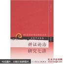 现代著名老中医名著重刊丛书(第四辑)·辨证论治研究七讲