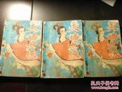 【老板武侠】金庸著《天骄女侠》全3册,实为慕容美作品《怒马香车》【品差包邮】