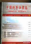 中国刑事法杂志  2014 年第2期
