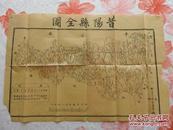DT90、民国初期,竹纸石印,《昔阳县全图》。著名的大寨,在距离县城很近的东南方向。角上有钉孔,可能粘贴过。包老保真!大寨老地图。
