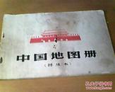 中国地图册普及本【1966年1版1印】