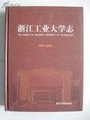 浙江工业大学志 1993-2002