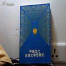 中国当代先锋文学思潮论 【作者签名本97年1版1印,印量2千册】