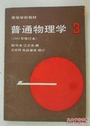 高等学校教材:普通物理学(第3册)(1982年修订本)