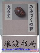 丸谷才一 :みみづくの梦 (中公文库) 日文原版书 日语原版书