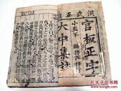 明:司礼鉴.小鉴本.中庸(一册)全#1669